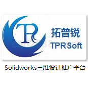 Solidworks软件 拓普锐三维CAD Solidworks二次开发 Solidworks插件